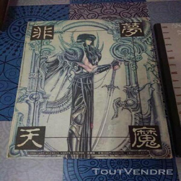 Livre de mokona apapa illustration side clamp 1991 manga