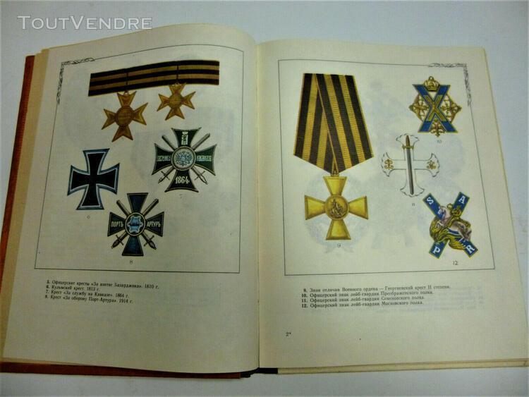 Urss armee 1918-1991 livre insignes et decorations # 1